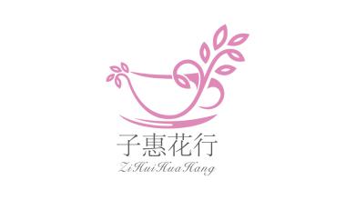 子惠花行LOGO乐天堂fun88备用网站
