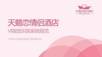 天鹅恋VI乐天堂fun88备用网站