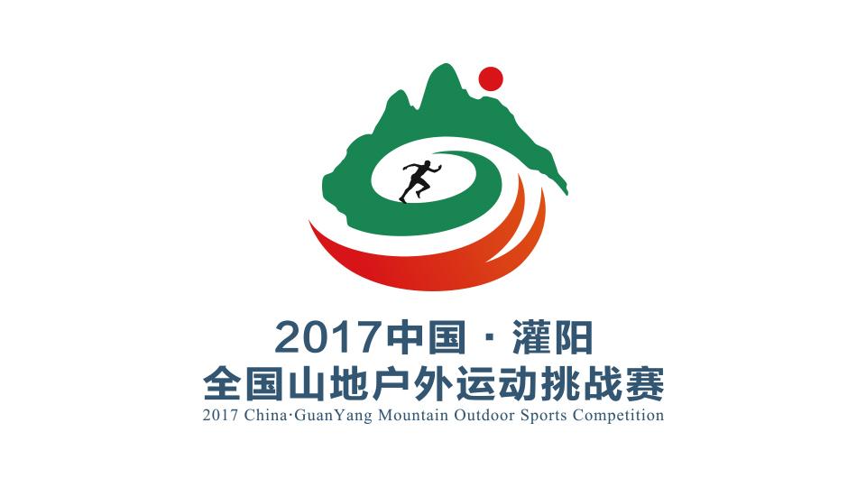 2017中国·灌阳全国山地户外运动挑战赛
