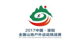 2017中国·灌阳全国山地户外运动挑战赛LOGO万博手机官网