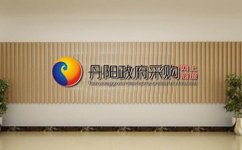 """""""丹陽政府采購網上商城""""網站logo設計"""