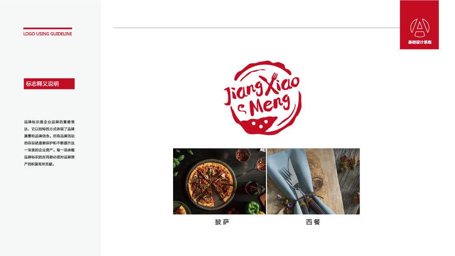 江晓萌LOGO设计中标图0