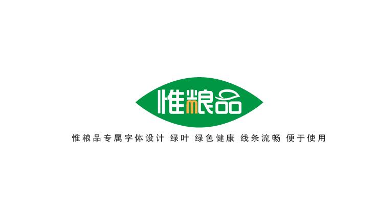 惟粮品农业品牌LOGO万博手机官网中标图0