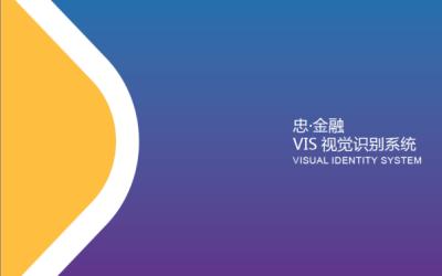 辽阳农商银行 忠金融VI设计