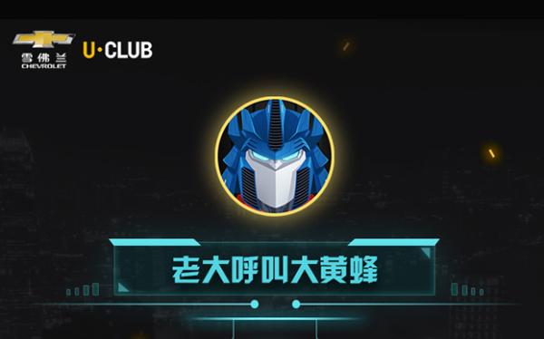 雪佛兰U-Club 大黄蜂系列活动H5