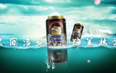 西藏林芝啤酒包裝設計