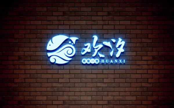 欢汐logo设计