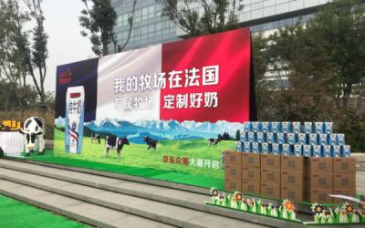 京东总部荷兰乳牛品牌路演活动
