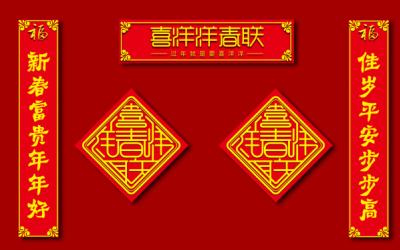 喜洋洋春联字体logo设计