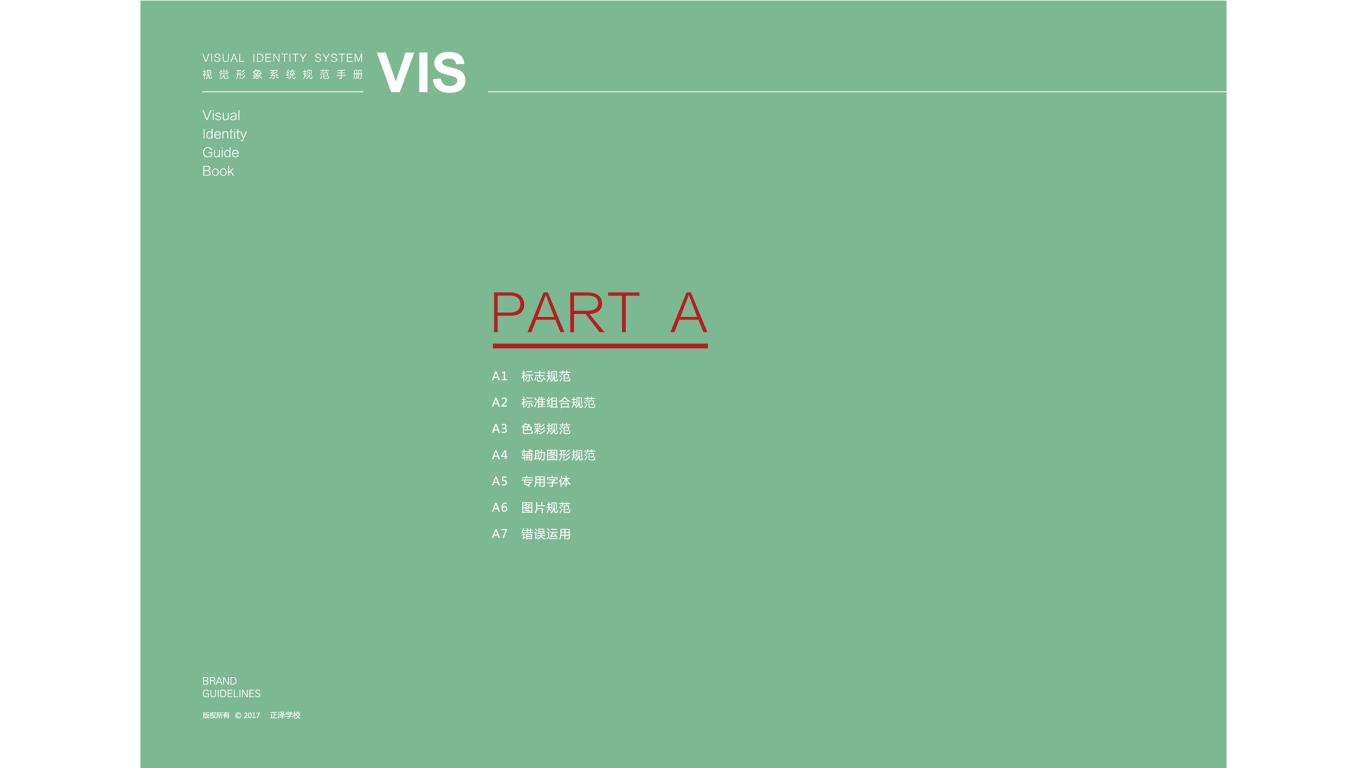 正泽教育VI设计中标图3