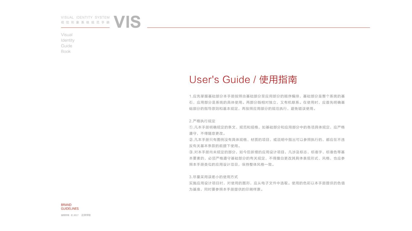 正泽教育VI设计中标图2
