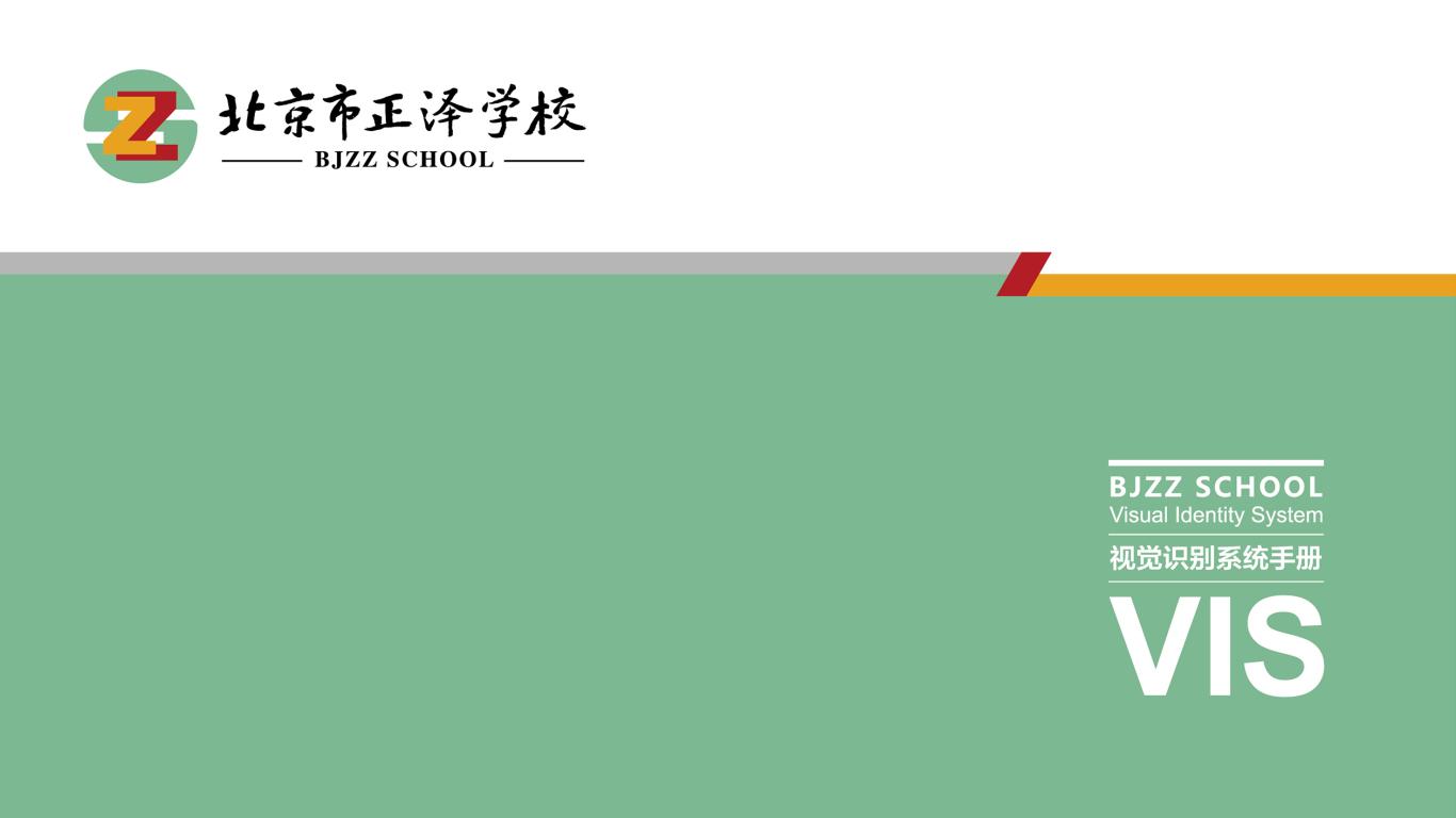 正泽教育VI设计中标图0
