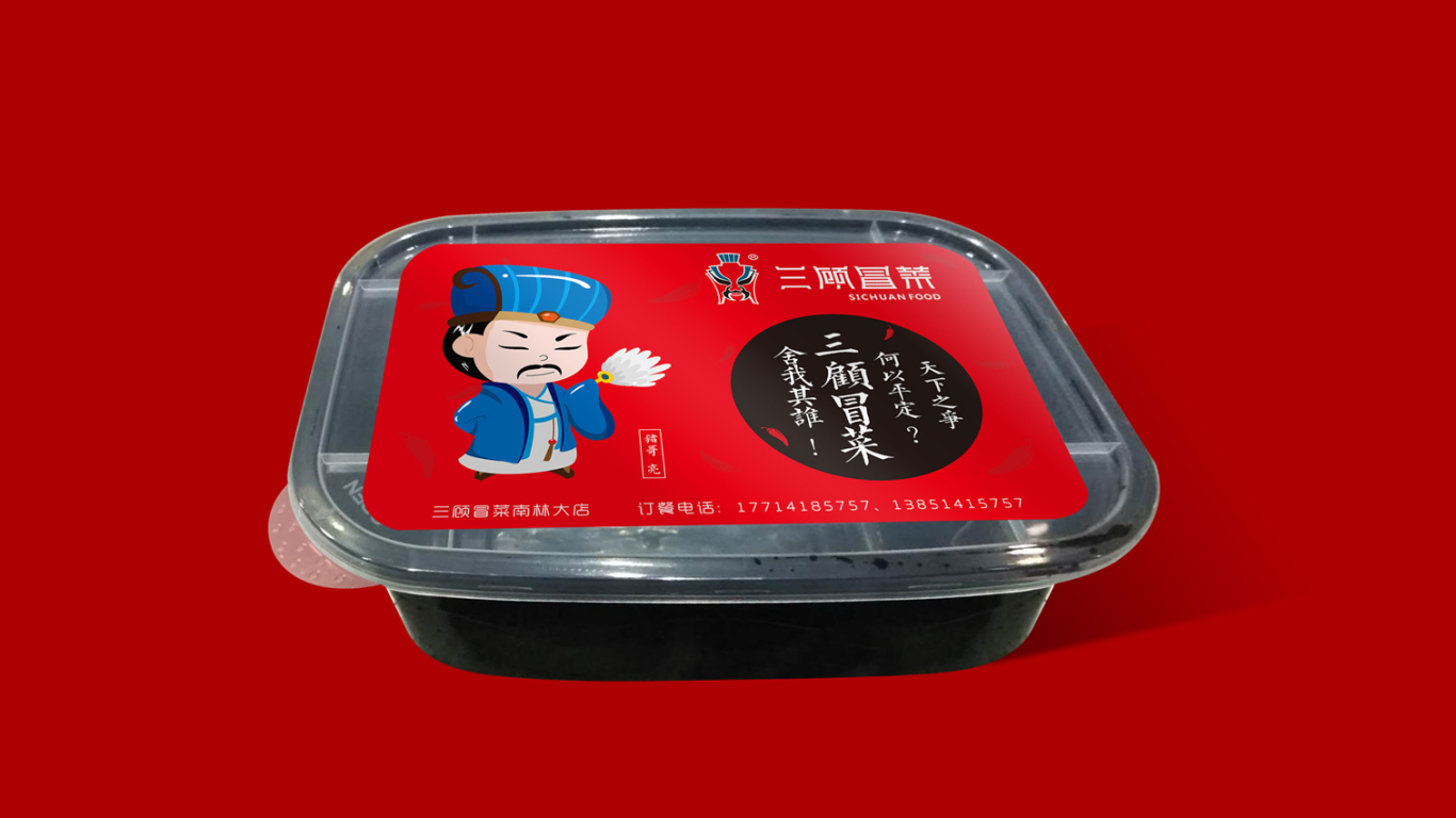 三顾冒菜包装设计中标图6