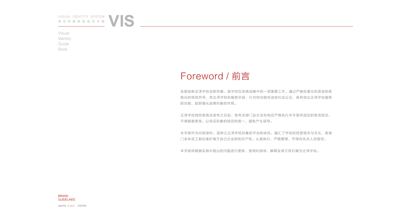 正泽教育VI设计中标图1