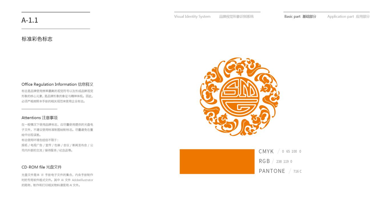 阳光传媒VI设计中标图3