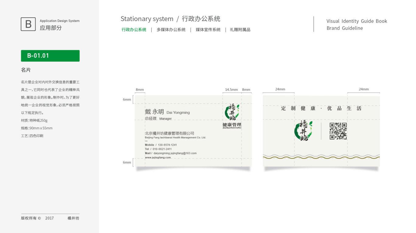 橘井坊VI设计中标图4