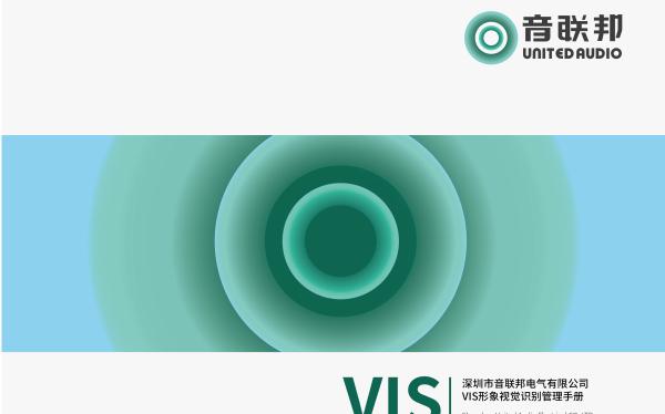 深圳音联邦vi设计