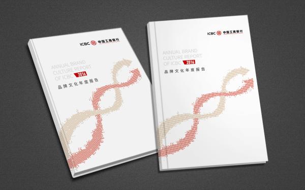 工商银行画册设计