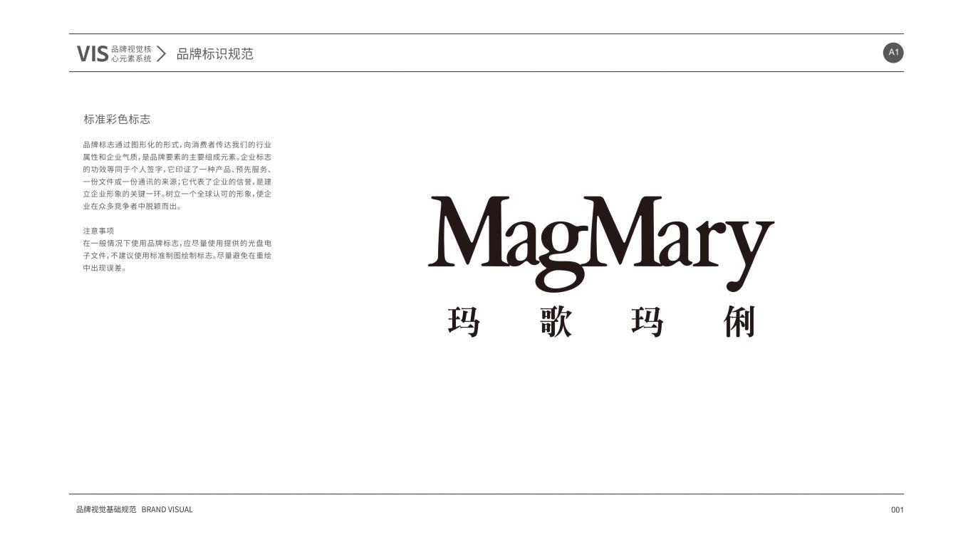 Mag MaryVI设计中标图3