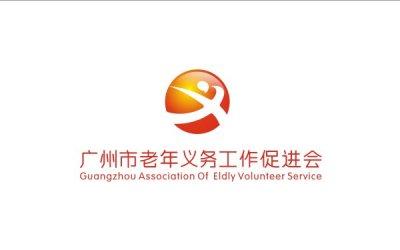 广州市老年义务工作促进会logo设计
