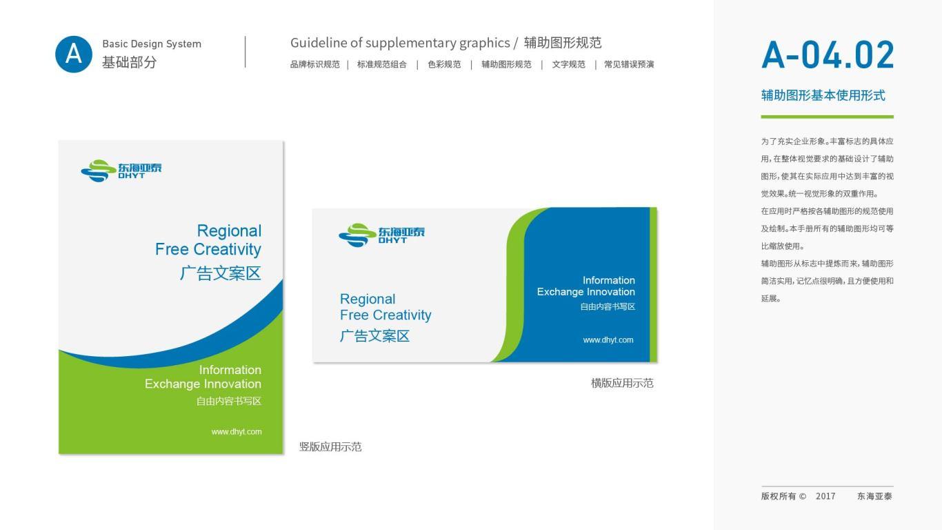 东海亚泰生物公司VI设计中标图27
