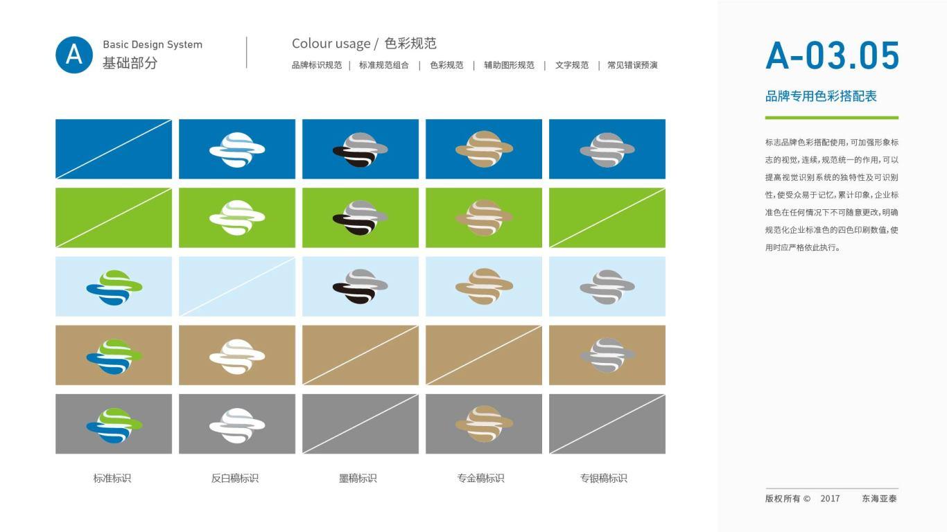 东海亚泰生物公司VI设计中标图23