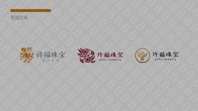 许福珠宝LOGO设计入围方案3
