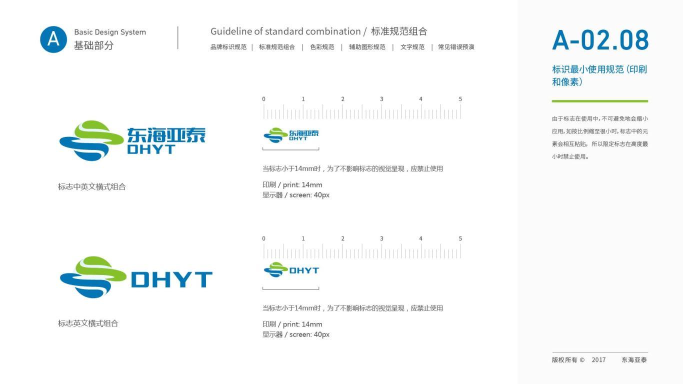 东海亚泰生物公司VI设计中标图17