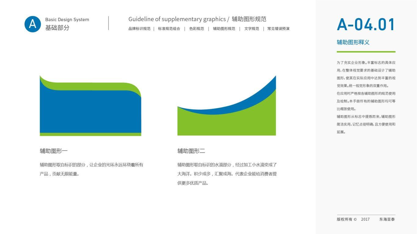东海亚泰生物公司VI设计中标图26