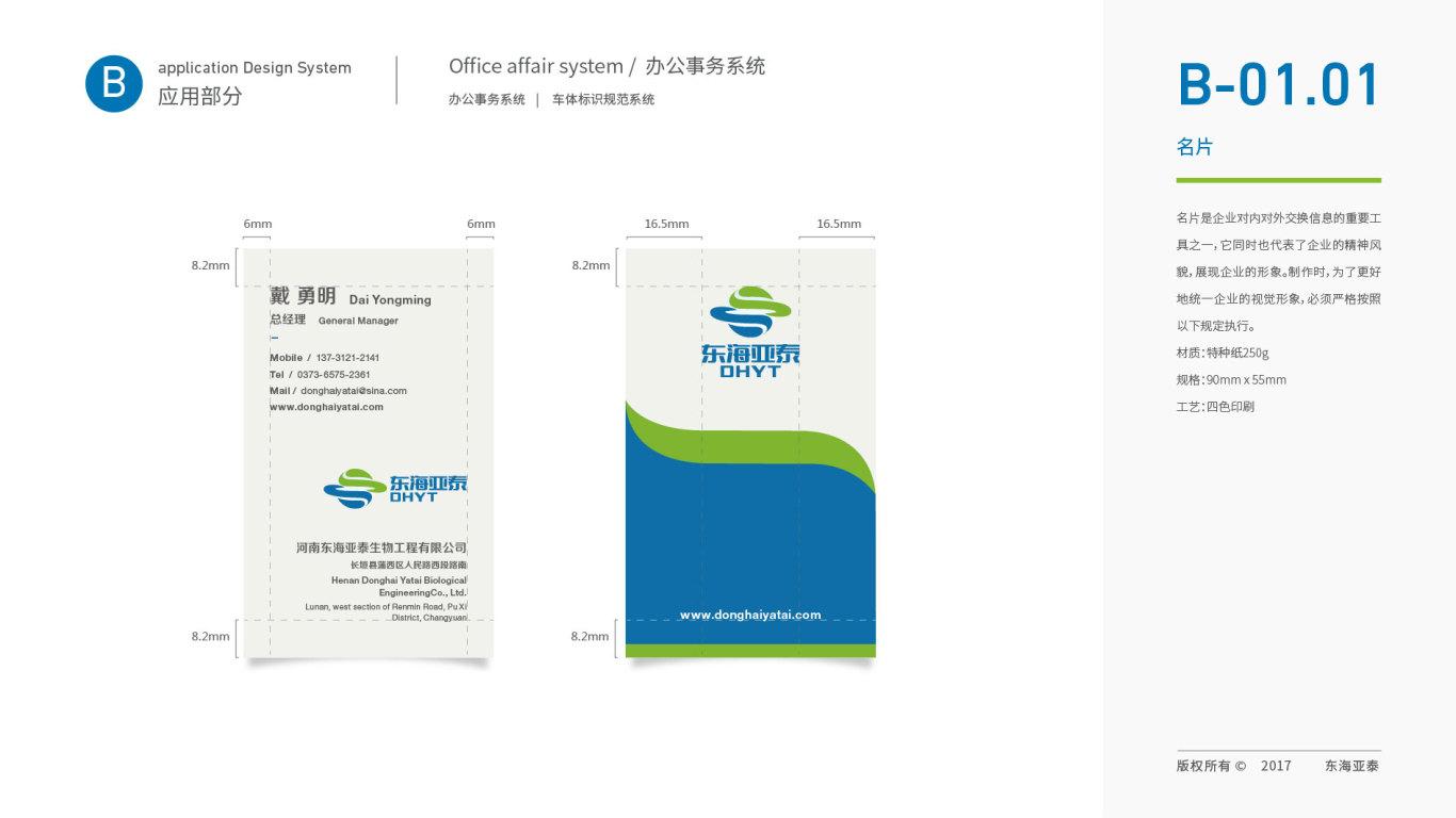 东海亚泰生物公司VI设计中标图41