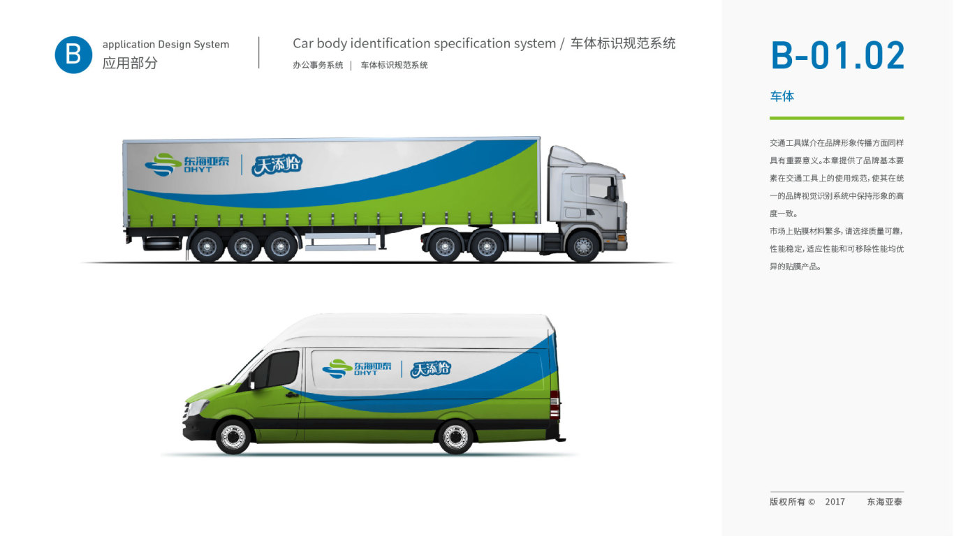 东海亚泰生物公司VI设计中标图45