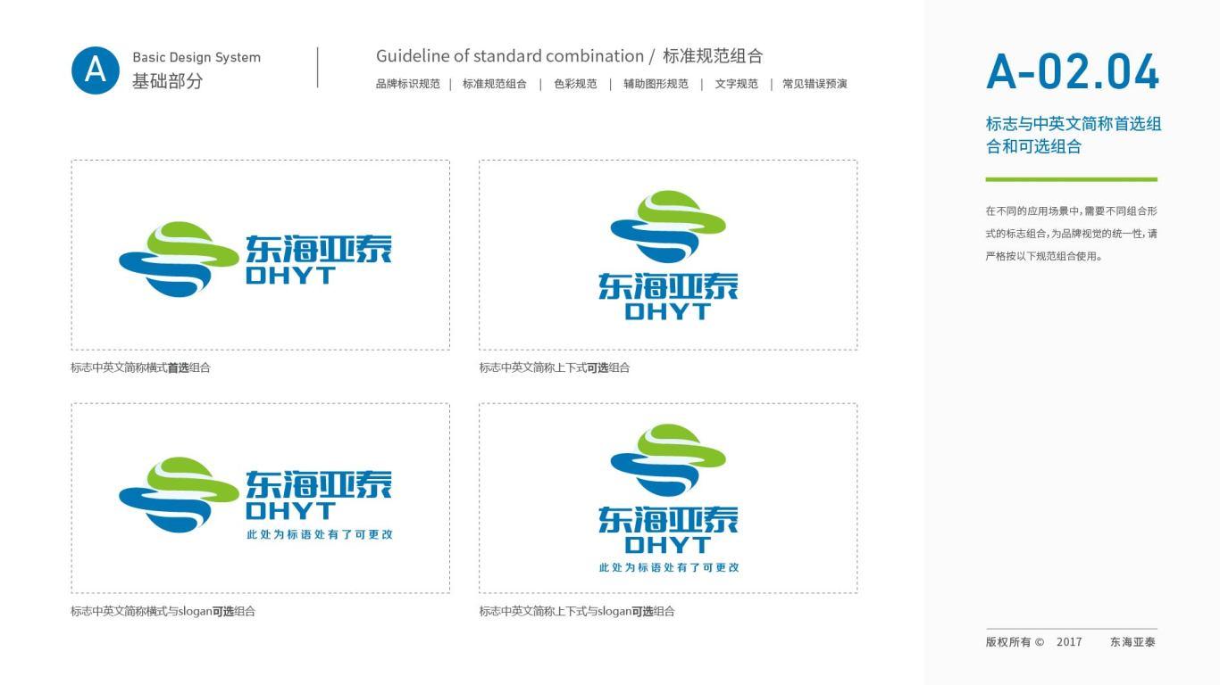 东海亚泰生物公司VI设计中标图13