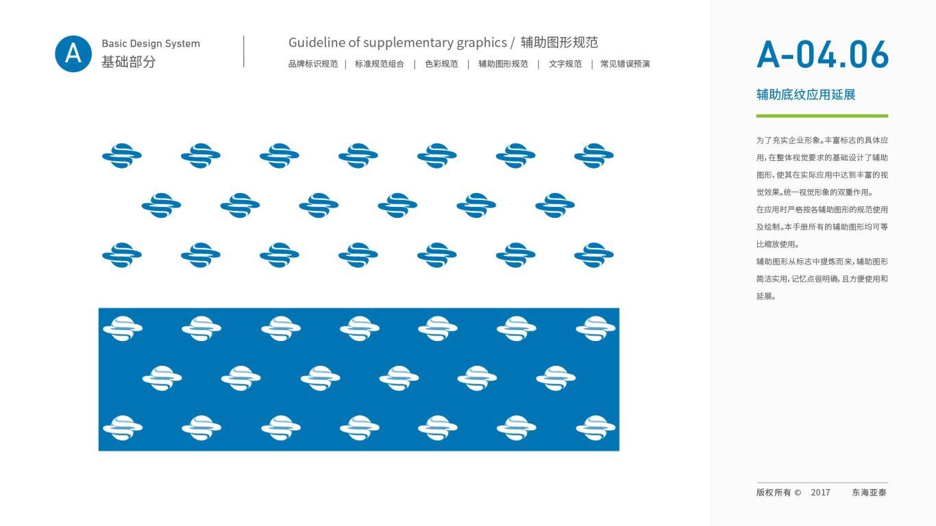 东海亚泰生物公司VI设计中标图31