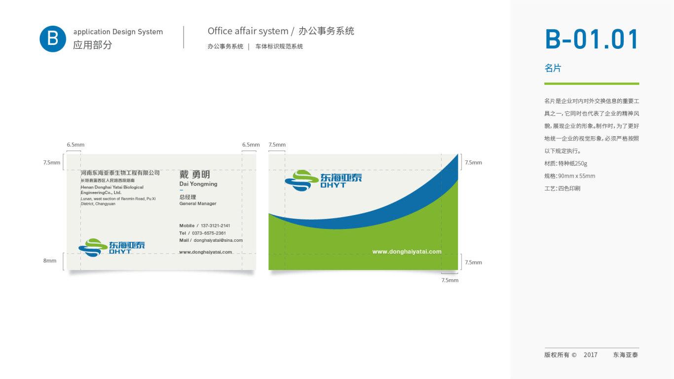 东海亚泰生物公司VI设计中标图40