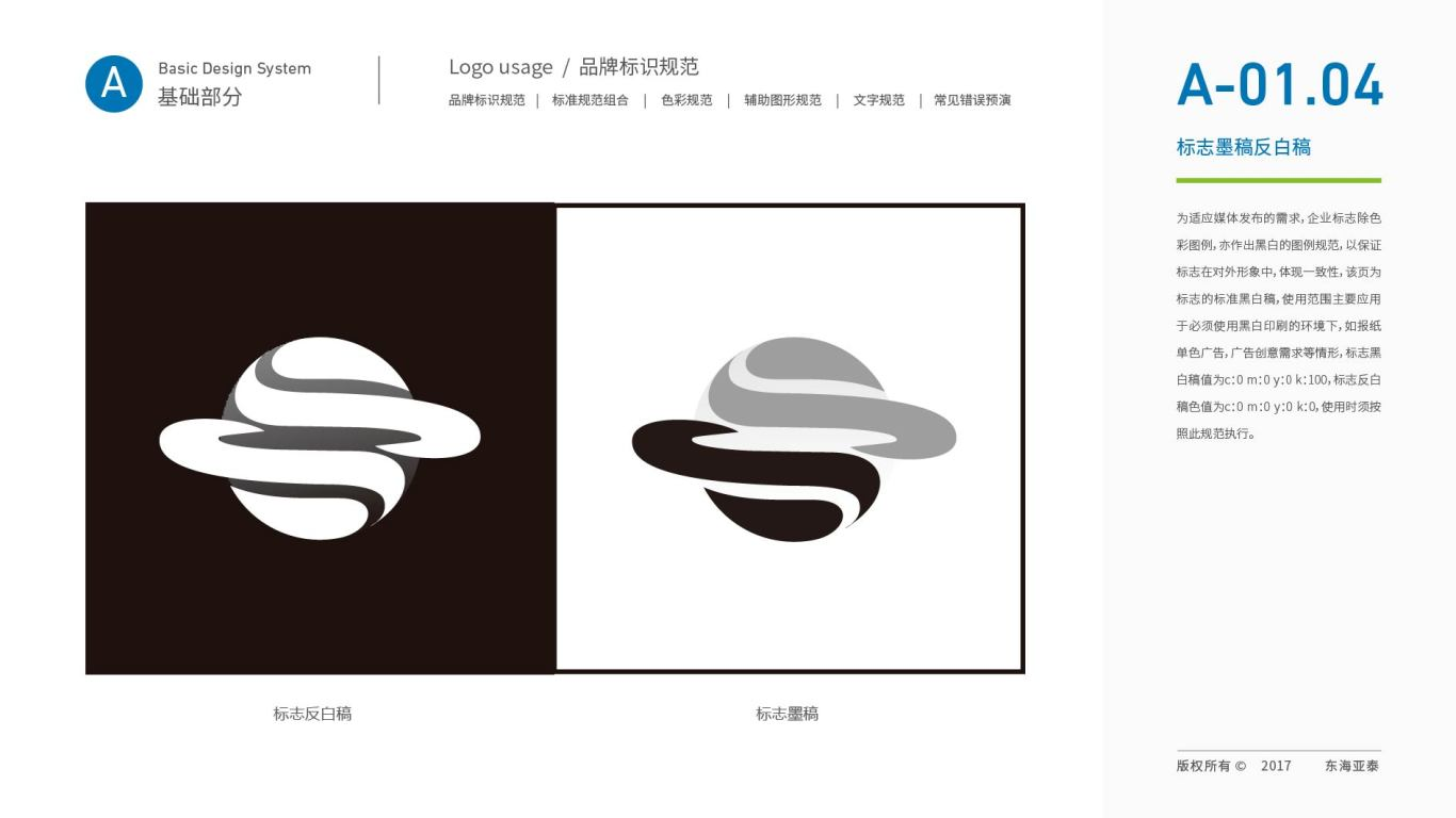 东海亚泰生物公司VI设计中标图6