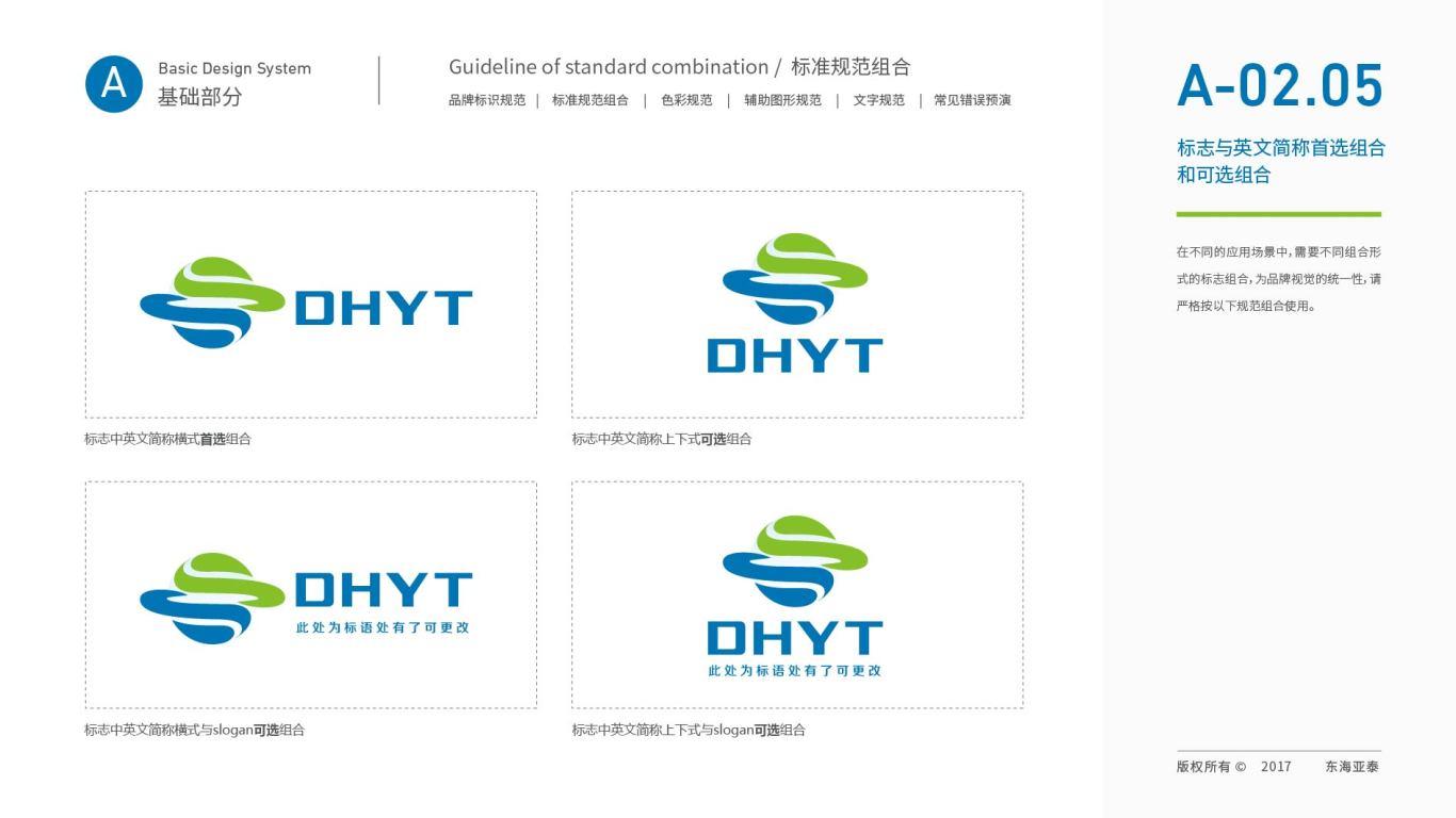 东海亚泰生物公司VI设计中标图14