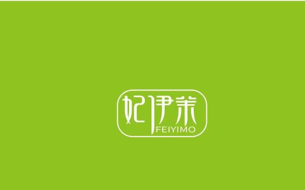 妃伊茉化妆品logo设计