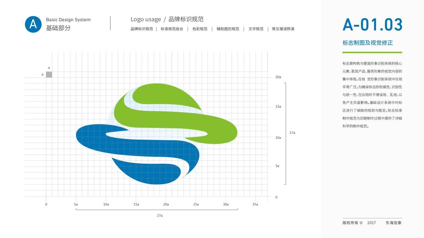 东海亚泰生物公司VI设计中标图5