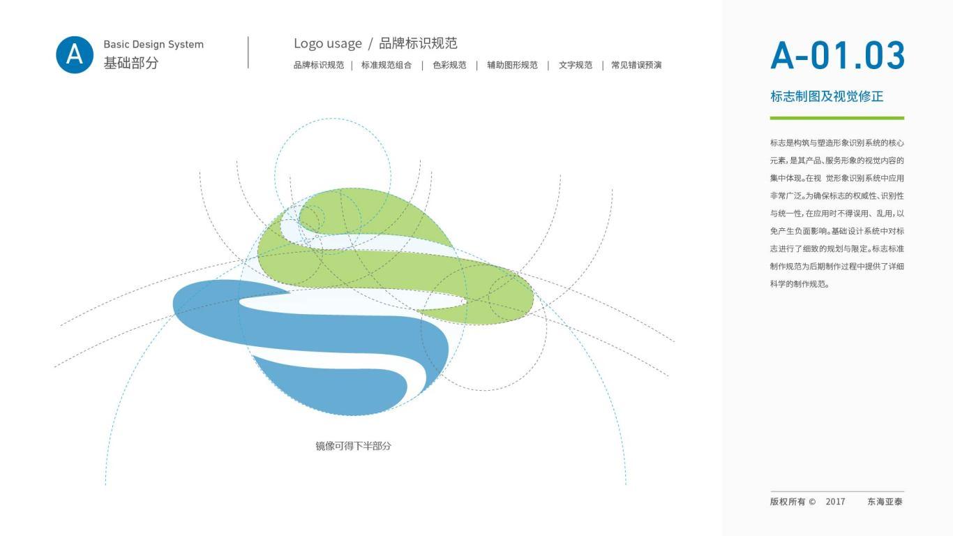 东海亚泰生物公司VI设计中标图4