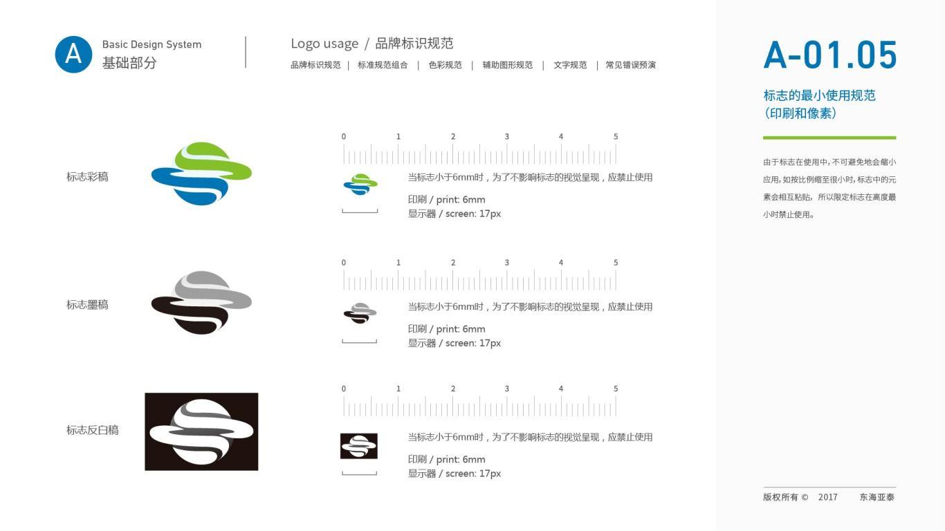 东海亚泰生物公司VI设计中标图7