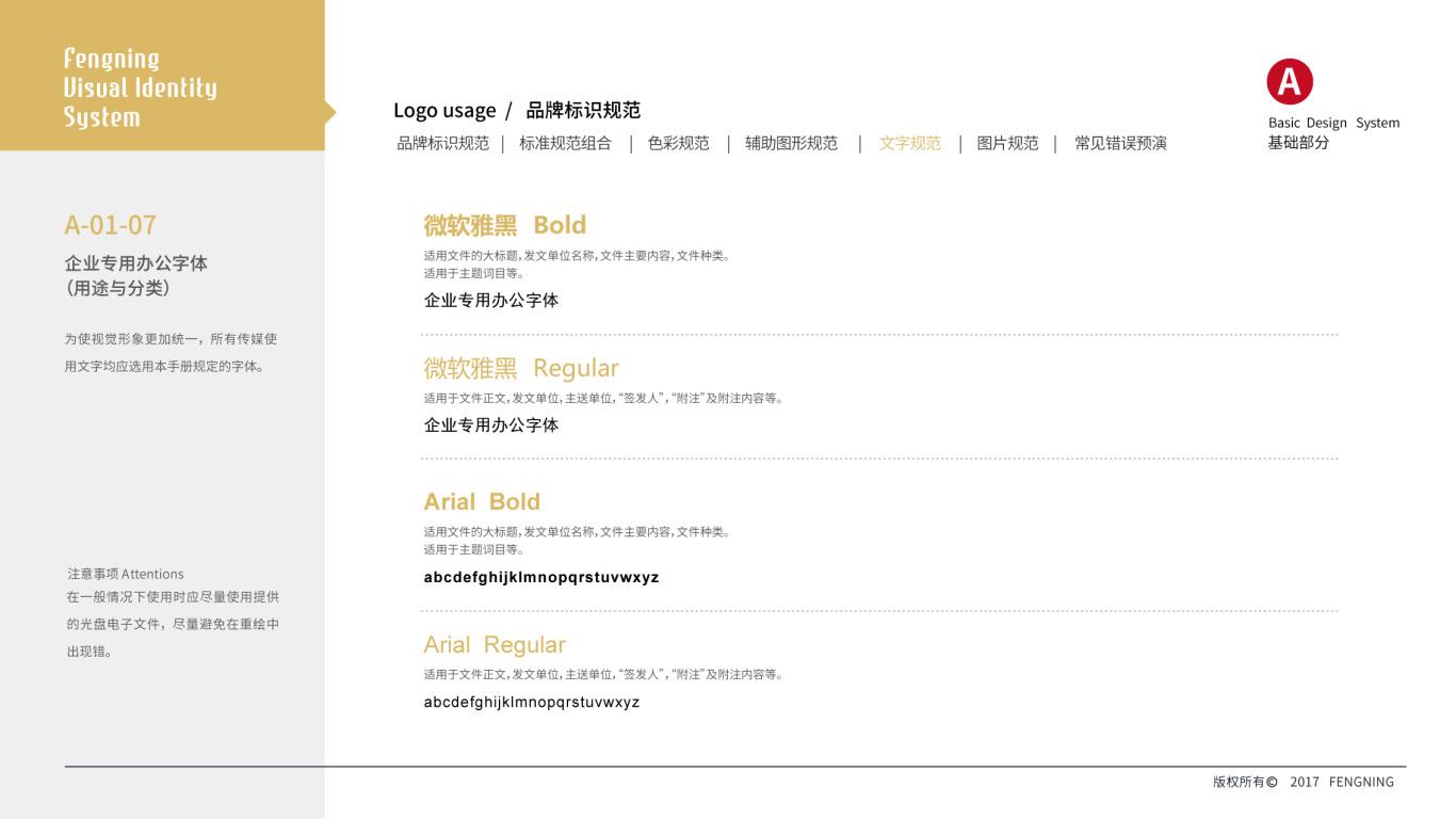 沣宁资产VI设计中标图9