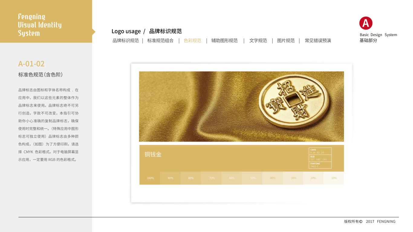 沣宁资产VI设计中标图4