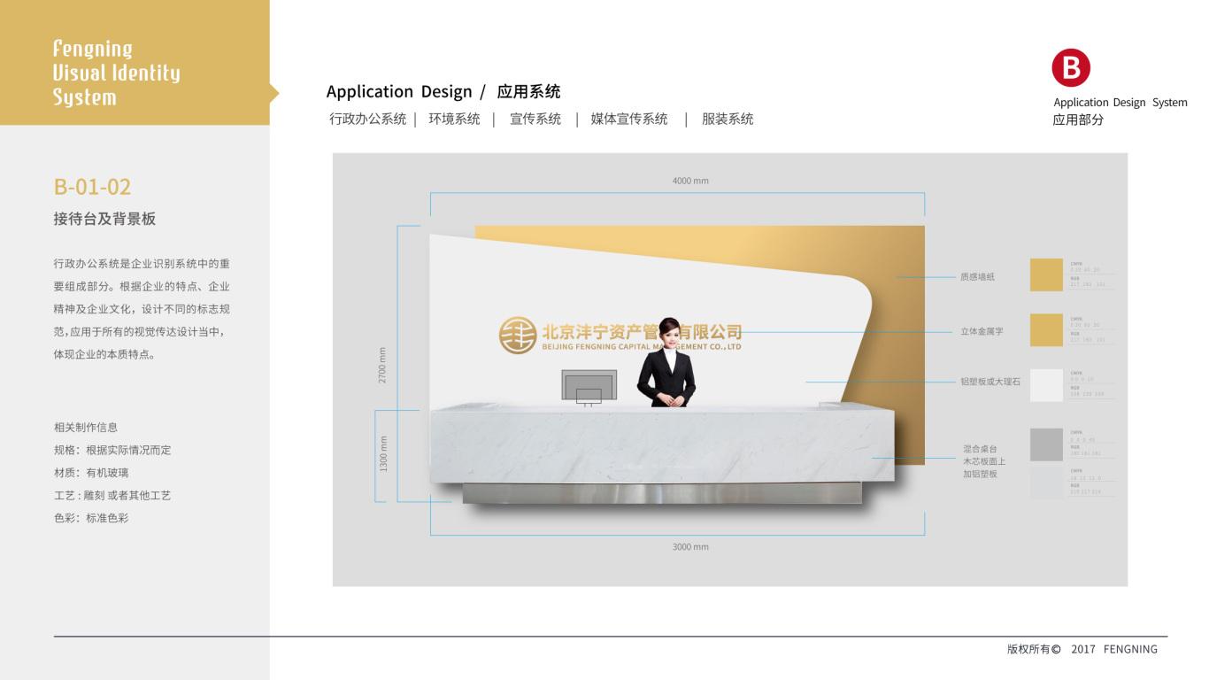 沣宁资产VI设计中标图13