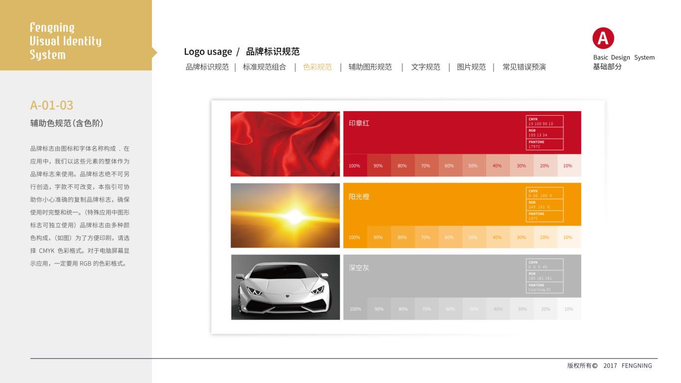沣宁资产VI设计中标图5