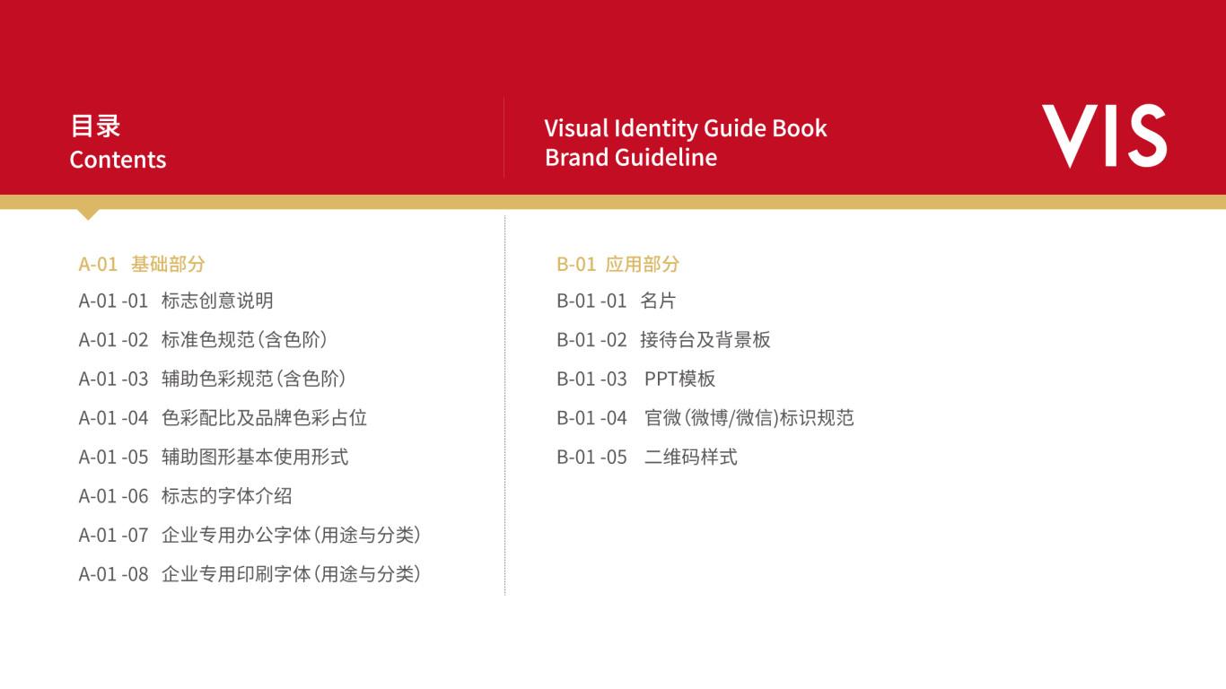 沣宁资产VI设计中标图2