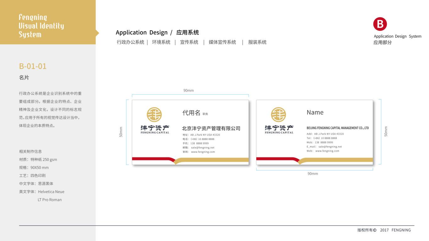 沣宁资产VI设计中标图11