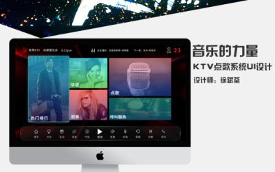 夜莺KTV  UI界面设计