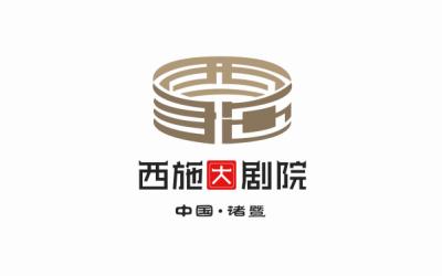 浙江西施大剧院logo创意