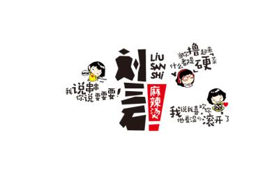 刘三石麻辣烫