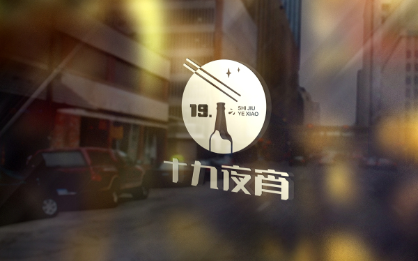 十九夜宵logo設計